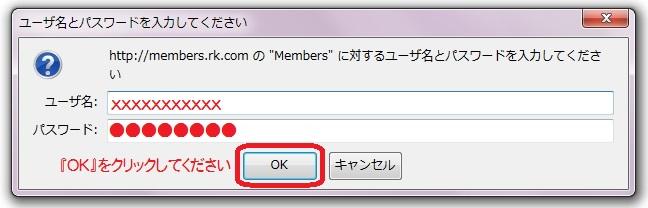 ユーザー名とパスワードを入力して『OK』をクリックしてください