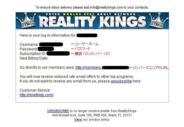 Reality Kingsからのメール