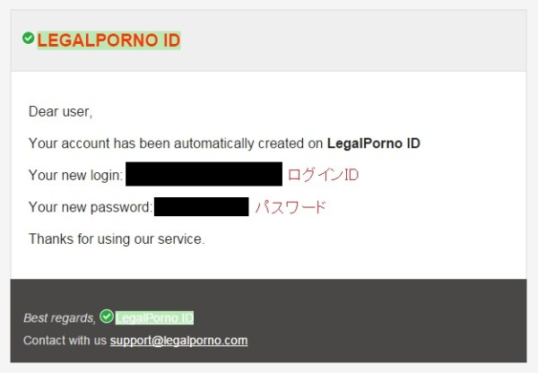 LegalPorno_20160307_012200 first mail Automatic account_kai